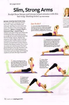 Slim, Strong Arms. A 5-minute yoga routine to sculpt those biceps and triceps. #armtoning #armexercises