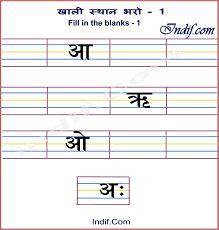 Hindi Alphabet Exercise 01 | Hindi | Pinterest | Worksheets ...