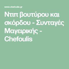 Ντιπ βουτύρου και σκόρδου - Συνταγές Μαγειρικής - Chefoulis