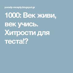 1000: Век живи, век учись. Хитрости для теста!🍶