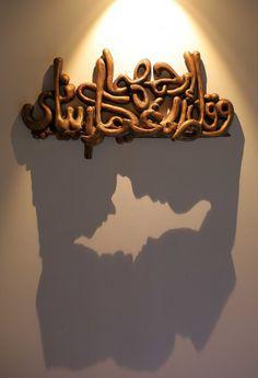 Maysoon and Bassam - Shadow Art Islamic Calligraphy, Calligraphy Art, Graphic Design Lessons, Vinyl Shutters, 3d Cnc, Shadow Art, Arabic Art, Light Art, Light And Shadow