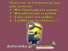 [IMG] Funny Greek Quotes, Funny Jokes, Hilarious, Selena Gomez Style, Just For Laughs, Minions, Things I Want, Humor, Words
