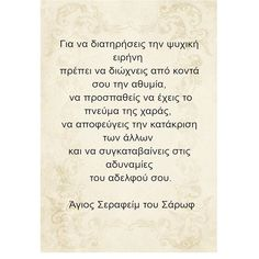 Greek Quotes, Jesus Christ, Christianity, Religion, Faith, Instagram, Loyalty, Believe