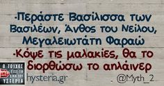 Funny Greek Quotes, Funny Quotes, Funny Images, Funny Pictures, Clever Quotes, Funny As Hell, Try Not To Laugh, All Quotes, True Words