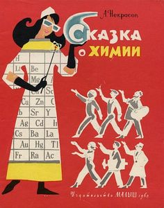 Vintage Russian children's book cover. More on my blog HERE.