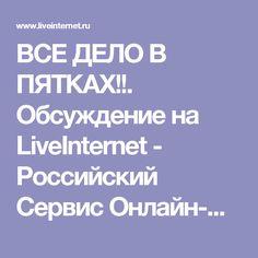 ВСЕ ДЕЛО В ПЯТКАХ!!. Обсуждение на LiveInternet - Российский Сервис Онлайн-Дневников