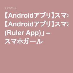 【Androidアプリ】スマホで簡単にサイズが計れる♪ プチ優秀アプリ「定規 (Ruler App)」 – スマホガール