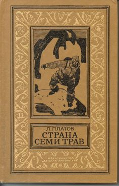 Story of Soviet ethnographic expedition that found in the mountains of the Taimyr Peninsula Byrranga Lost tribe Samoyeds-Nganasans and save them from extinction. Fig. Yudin. For middle-aged and older.