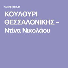 ΚΟΥΛΟΥΡΙ ΘΕΣΣΑΛΟΝΙΚΗΣ – Ντίνα Νικολάου