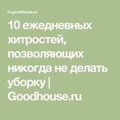 10 ежедневных хитростей, позволяющих никогда не делать уборку | Goodhouse.ru