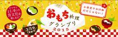 ヤマサ おもち料理グランプリ #食べ物 #和 #ロゴ