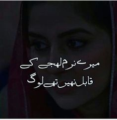 dearurdu Two Lines Poetry ghazals Quotes Islamic post Best Quotes In Urdu, Best Urdu Poetry Images, Urdu Quotes, Poetry Quotes, Qoutes, Life Quotes, Iqbal Poetry, Sufi Poetry, Urdu Poetry Romantic