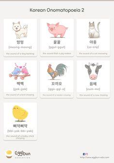 Onomatopoeia don't know why but . Learn Basic Korean, How To Speak Korean, Korean Slang, Korean Phrases, Korean Words Learning, Korean Language Learning, Lerntyp Test, Learning Languages Tips, Learn Hangul