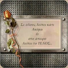 Greek Quotes, Quote Posters, True Words, Picture Quotes, Letter Board, Verses, Motivational Quotes, Messages, Inspiration