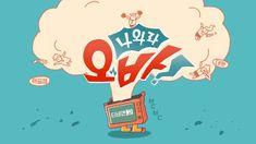 CJ E&M / Broadcasting tvN Brand Design Team November. 7 Logo, Logo Branding, Branding Design, Logo Design, Text Design, Layout Design, Motion Graphs, Typography Letters, Lettering