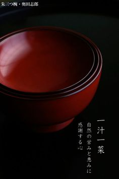 Lacquer ware of simple and beautiful Japan