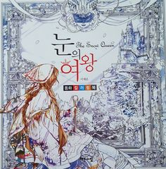 The Ice Queen Korean Coloring Book