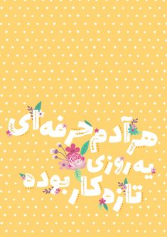 Iphone Wallpaper Eyes, Colourful Wallpaper Iphone, Disney Wallpaper, Wallpaper Quotes, Islamic Posters, Intelligence Quotes, Persian Poetry, Study Motivation Quotes, Persian Quotes