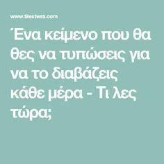 Ένα κείμενο που θα θες να τυπώσεις για να το διαβάζεις κάθε μέρα - Τι λες τώρα; Greek Love Quotes, Sweet Soul, Great Words, Better Life, Life Lessons, Me Quotes, Psychology, Jokes, Good Things