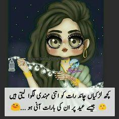Love Birds Quotes, Dad Love Quotes, Niece Quotes, Funky Quotes, Besties Quotes, Funny Quotes In Urdu, Funny Girl Quotes, Jokes Quotes, Eid Jokes