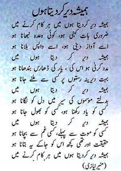Me bhi hamesha der Karl deta hu. Nice Poetry, Poetry Text, Urdu Funny Poetry, Best Urdu Poetry Images, Love Poetry Urdu, My Poetry, Iqbal Poetry, Sufi Poetry, Urdu Quotes