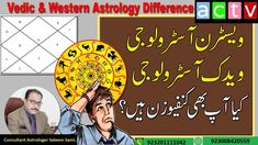 Difference Between Vedic Astrology and Western Astrology Vedic Astrology, Different, Westerns, Movie Posters, Film Poster, Billboard, Film Posters