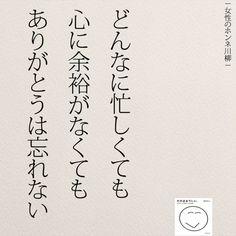 女性のホンネを川柳に。  .  .  .  #女性のホンネ川柳  #恋愛#カップル#川柳  #ありがとう#アラサー   #夫婦#婚活#感謝  #言葉の力#そのままでいい Quotations, Qoutes, Japanese Words, Meaningful Life, Favorite Words, Wise Quotes, Keep In Mind, Powerful Words, Proverbs