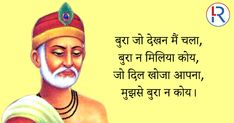 Believe In God Quotes, Quotes About God, Quran Quotes, Hindi Quotes, Qoutes, Inspirational Poems In Hindi, Kabir Quotes, Hindi Good Morning Quotes, Good Thoughts Quotes