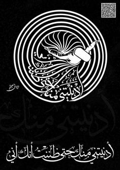 Arabic Calligraphy Art, Arabic Art, Mystic Symbols, Black And White Words, Arabic Poetry, Islamic Paintings, Tree Wall Art, Fall Wallpaper, Bullet Journal Ideas Pages
