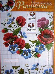 Cross stitch Pattern Ukrainian |