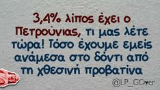 Greek Memes, Funny Pictures, Funny Pics, Funny Quotes, Jokes, Lol, Greeks, Information Technology, Humor