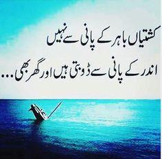 Unique Love Quotes In Urdu Urdu Quotes With Images, Love Quotes In Urdu, Urdu Love Words, Poetry Quotes In Urdu, Best Urdu Poetry Images, Islamic Love Quotes, Wisdom Quotes, Qoutes, Muslim Quotes