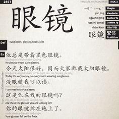 yǎn jìng - 眼镜 - hsk3 - eng