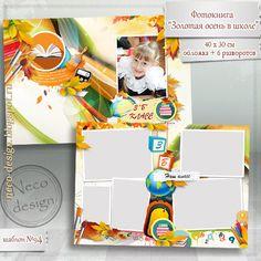 Шаблон фотокниги для первых классов с рамками для фото. Фотокнига на первое сентября. Шаблон фотокниги для младших классов.