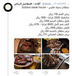 Pin By Amjaade Al Halwan On Riyadh Food Steakhouse Beef