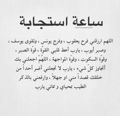 Islamic Love Quotes, Religious Quotes, Arabic Quotes, Quran Quotes, Faith Quotes, Words Quotes, Book Qoutes, Quran Recitation, Islamic Phrases