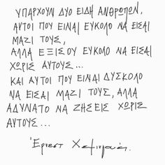 Greek Quotes, Karma, Literature, Things To Think About, Poetry, Spirituality, Feelings, Math Equations, Words