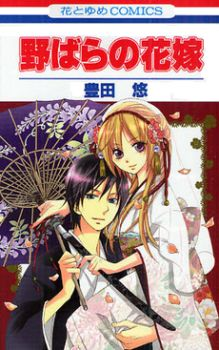 Nobara no Hanayome- Bride of the wild rose: her mother disapers leaving her with a millon yen det and is left in the care of a yukuza boss prince to become his bride.