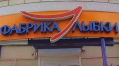 Стоматология Фабрика Улыбки в Минске