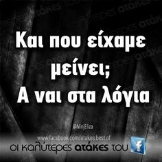 You are wondering! Soul Quotes, Life Quotes, Greek Phrases, Favorite Quotes, Best Quotes, Greek Quotes, Greek Sayings, Taurus Quotes, Funny Greek