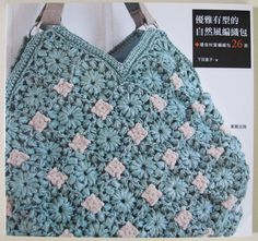 Natural Crochet Bag Japanese Crochet Book