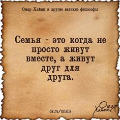 Motivational Quotes For Life, Wise Quotes, Mood Quotes, Russian Proverb, Proverbs, Cool Words, Quotations, Tattoo Quotes, Stress
