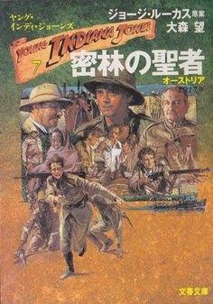 生頼範義 / インディ・ジョーンズ / Noriyoshi Ohrai / Noriyoshi Orai / Indiana Jones