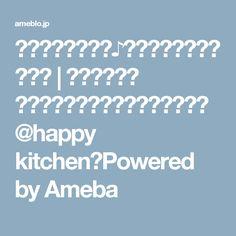 柔らか鶏むね肉で♪簡単美味しいチキン南蛮 | たっきーママ オフィシャルブログ「たっきーママ@happy kitchen」Powered by Ameba
