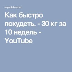 Как быстро похудеть. - 30 кг за 10 недель - YouTube