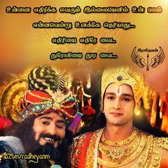 Radheyan Quotes No.126 Mahabharata Quotes, Geeta Quotes, Tamil Motivational Quotes, Qoutes, Life Quotes, Golden Quotes, Krishna Quotes, Bhagavad Gita, Good Morning Wishes
