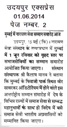 Various newspapers telling about the felicitation award ceremony of Narayan Seva Sansthan. #awardceremony #narayansevasansthan