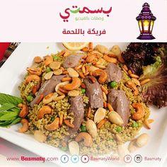 فريكة_باللحمة وصفة خفيفة و رائعة على مائدة رمضان حضروها لإفطار اليوم :) #وصفات_بسمتي http://www.basmaty.com/exnfq https://www.youtube.com/watch?v=lUPL9RkFpsw