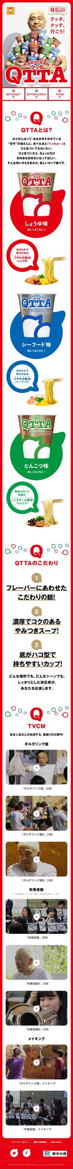 QTTA|WEBデザイナーさん必見!スマホランディングページのデザイン参考に(にぎやか系)
