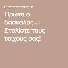 Πρώτα ο δάσκαλος...: Στολίστε τους τοίχους σας! Classroom Organization, Classroom Decor, First Day Of School, Back To School, Art For Kids, Crafts For Kids, Classroom Arrangement, Greek Alphabet, Greek Language